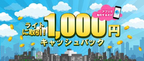 ライトに取引!アプリで取引するだけ1,000円キャッシュバック