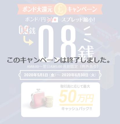 ポンド大還元キャンペーン第5弾