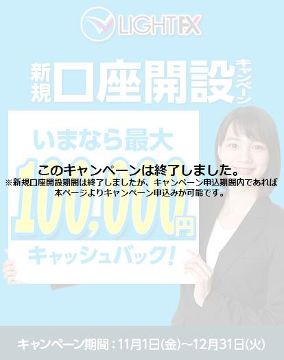 新規口座開設100,000円キャッシュバック