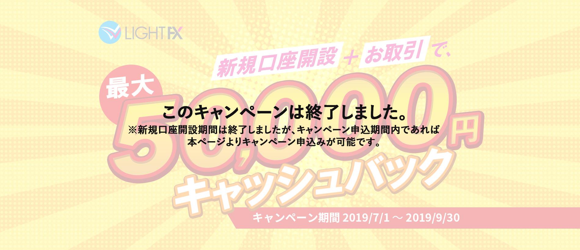 新規口座開設50,000円キャッシュバック