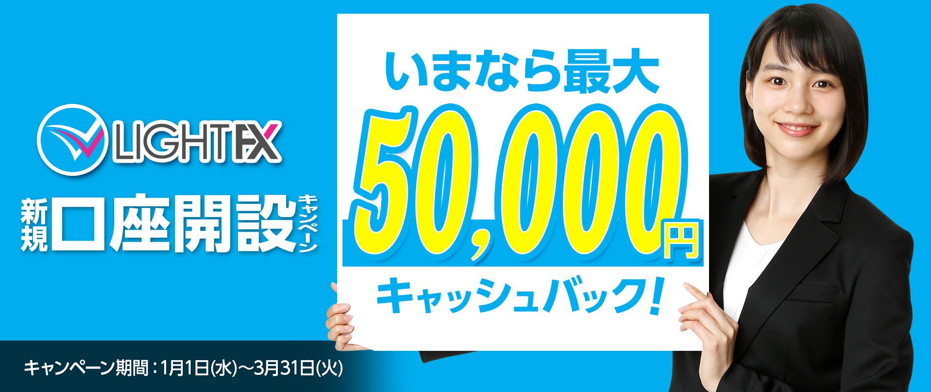 新規口座開設50,000円キャッシュバッ