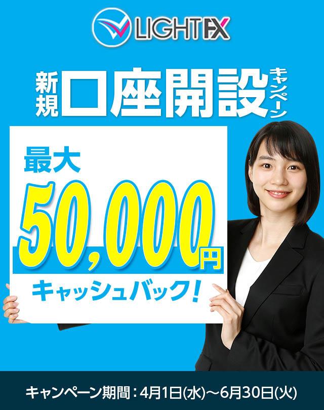新規口座開設50,000円キャッシュバック(2020年4月~6月)