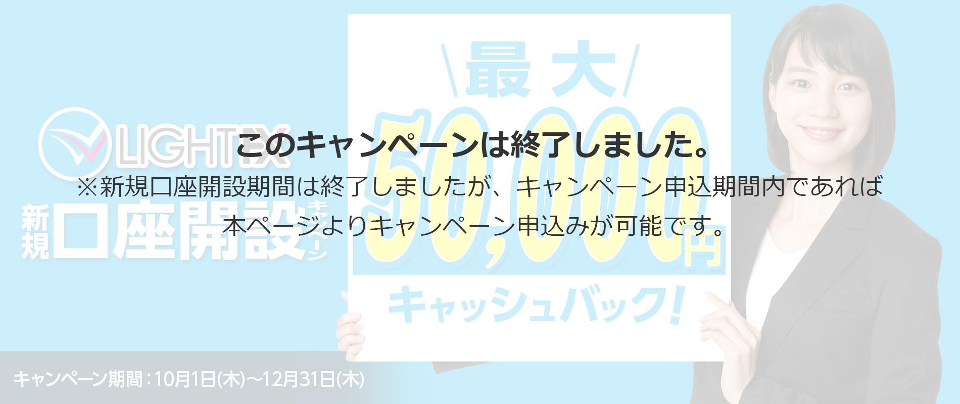 新規口座開設50,000円キャッシュバック(2020年10月~12月)