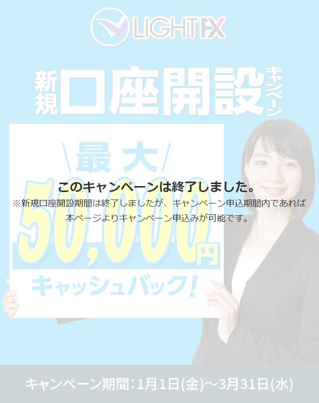 新規口座開設50,000円キャッシュバック(2021年1月~3月)