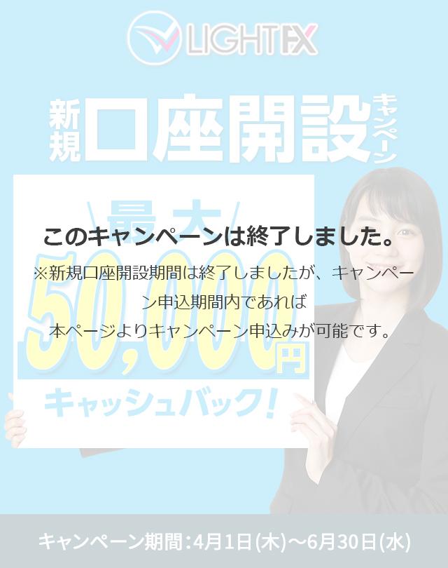 新規口座開設50,000円キャッシュバック(2021年4月~6月)