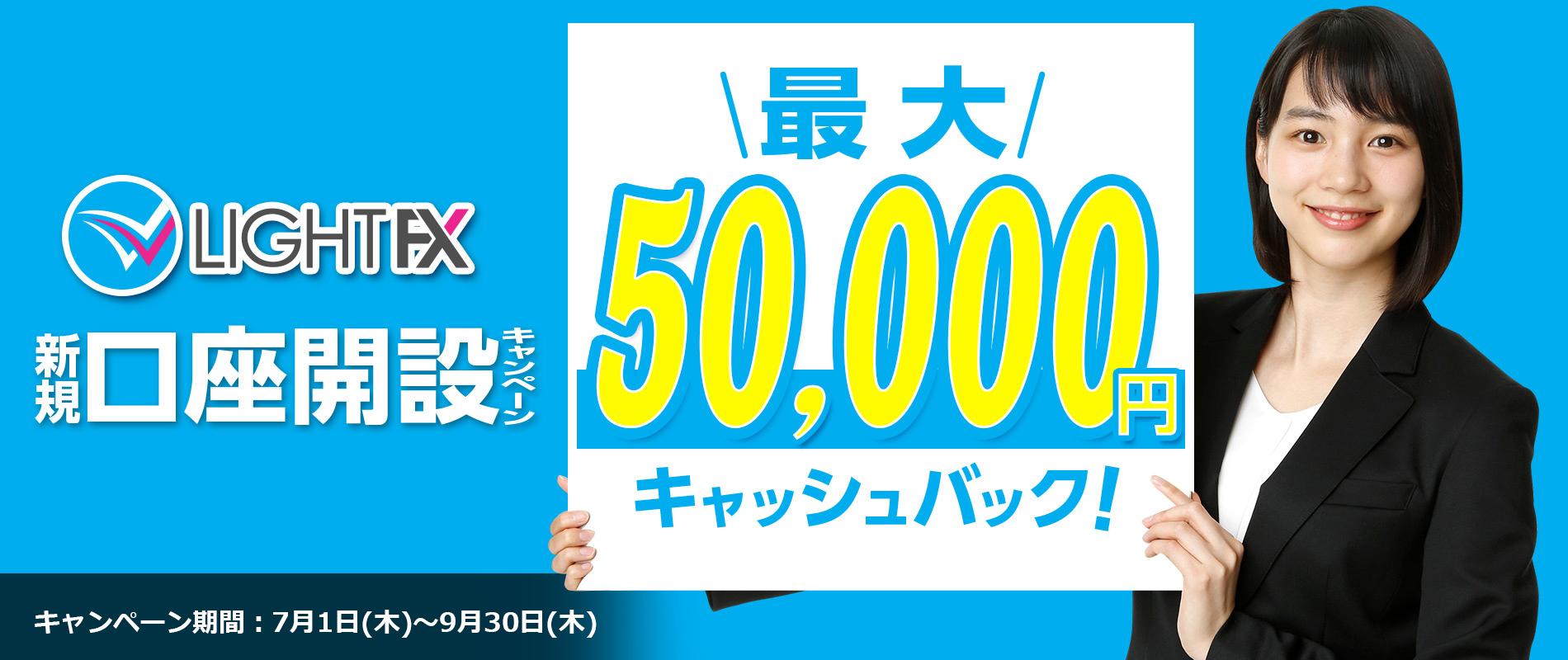新規口座開設50,000円キャッシュバック(2021年7月~9月)